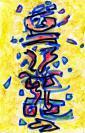 Abstract artist Yuri Lushnichenko - Love